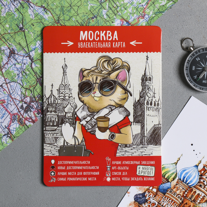 Карта-путеводитель Москва