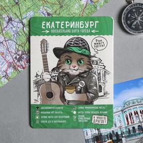 Карта-путеводитель «Екатеринбург», 69 × 48.6 см Ош