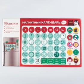 Магнит «Вечный календарь», 30 × 20 см