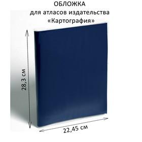 Обложка ПВХ 283 x 449 мм, 100 мкм, для атласов издательства «Картография»