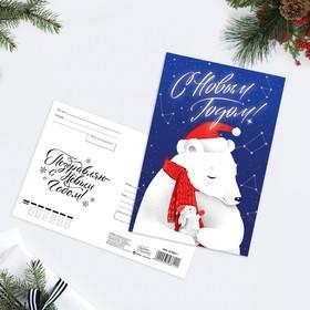 Почтовая карточка «С Новым годом!» мишка и зайчик, 10 × 15 см Ош