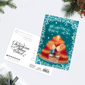 Почтовая карточка «Волшебного Нового года» мышки, 10 × 15 см Ош