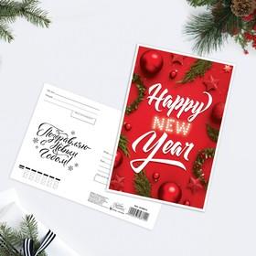 Почтовая карточка «Happy New Year» 10 × 15 см Ош