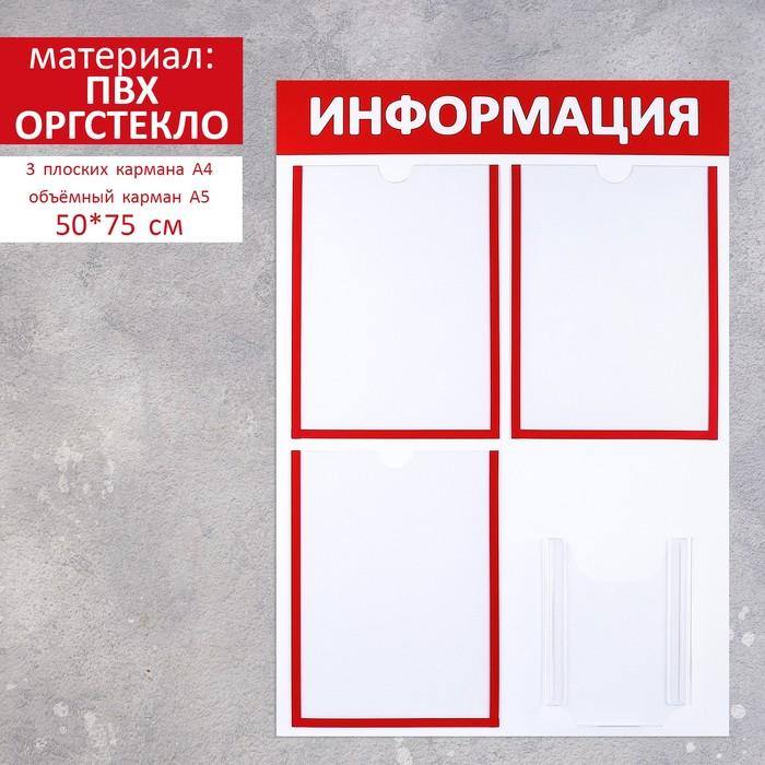 """Информационный стенд """"Информация"""" 4 кармана (3 плоских А4, 1 объёмный А5), цвет красный"""