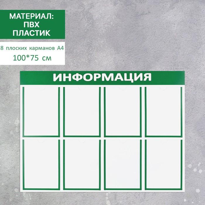 """Информационный стенд """"Информация"""" 8 плоских карманов А4, цвет зелёный"""
