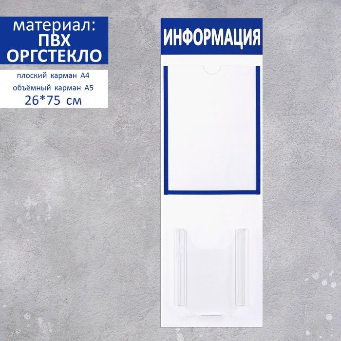 """Информационный стенд """"Информация"""" 2 кармана (1 плоский А4, 1 объёмный А5), вертикальный, цвет синий"""