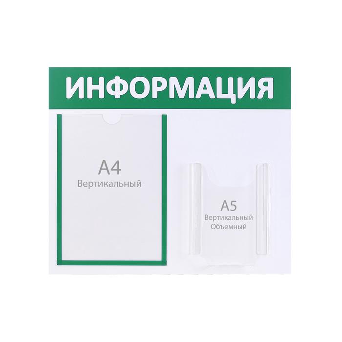 """Информационный стенд """"Информация"""" 2 кармана (1 плоский А4, 1 объёмный А5), цвет зелёный"""