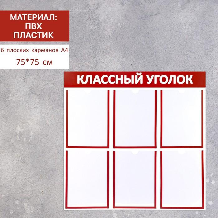 """Информационный стенд """"Классный уголок"""", цвет красный, шесть плоских карманов А4"""