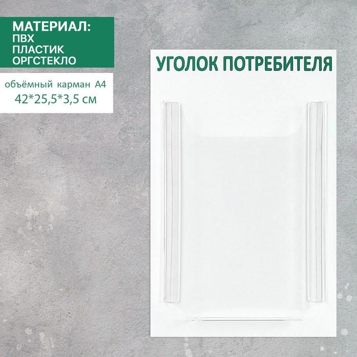 """Информационный стенд """"Уголок потребителя"""" 1 объёмный карман А4, цвет зелёный"""