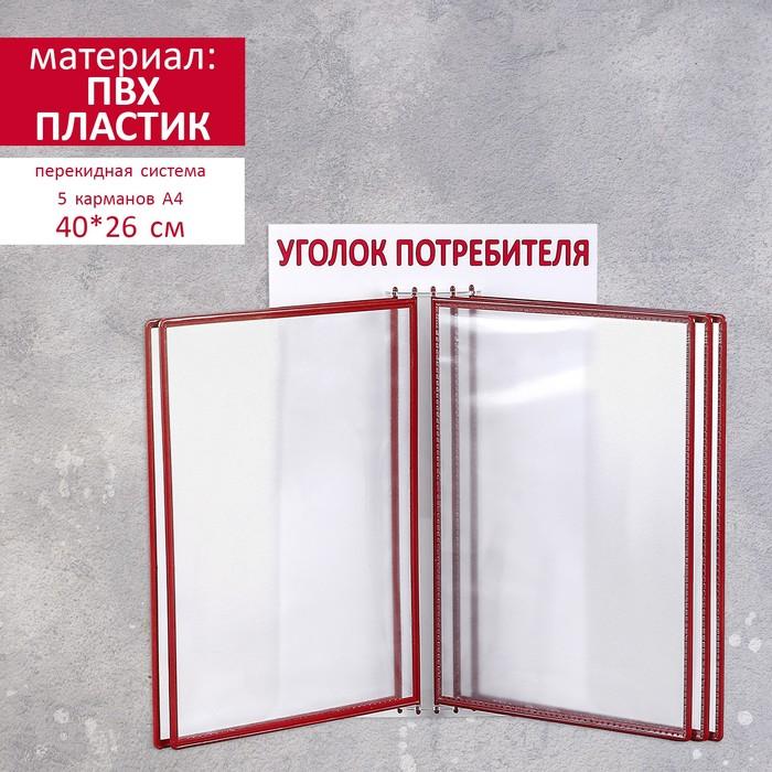 """Информационный стенд """"Уголок потребителя"""" перекидная система на 5 карманов А4, цвет красный"""