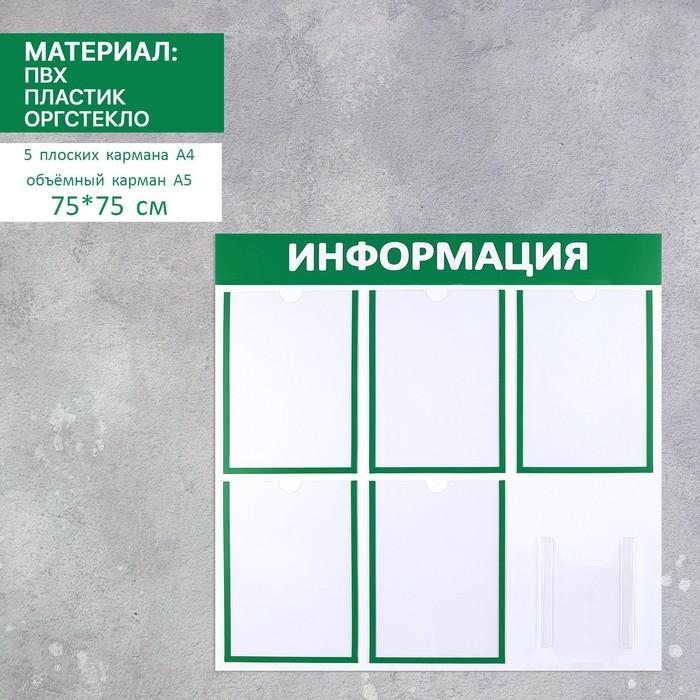 """Информационный стенд """"Информация"""" 6 карманов (5 плоских А4, 1 объемный А5), цвет зелёный"""