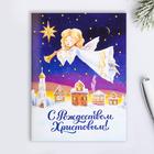 Блокнот «С Рождеством Христовым!», 32 листа