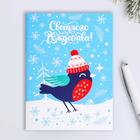 Блокнот «Светлого Рождества!», 32 листа