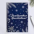 Блокнот «Серебряное Рождество», 32 листа
