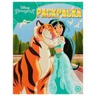 Волшебная раскраска «Принцесса Disney»