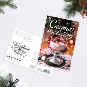 Почтовая карточка «Счастья в Новом году» тортик, 10 × 15 см Ош