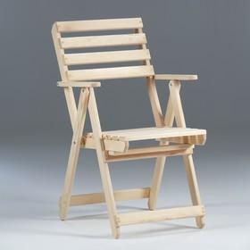 Кресло складное с подлокотниками Ош