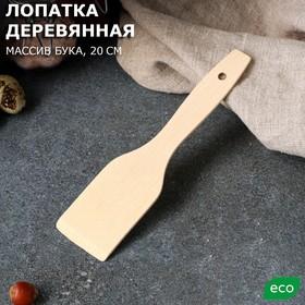 Лопатка кухонная 'Славянская', 20 см, массив бука Ош