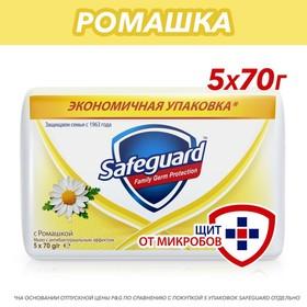 Мыло туалетное Safeguard «Ромашка», 5 шт. по 75 г