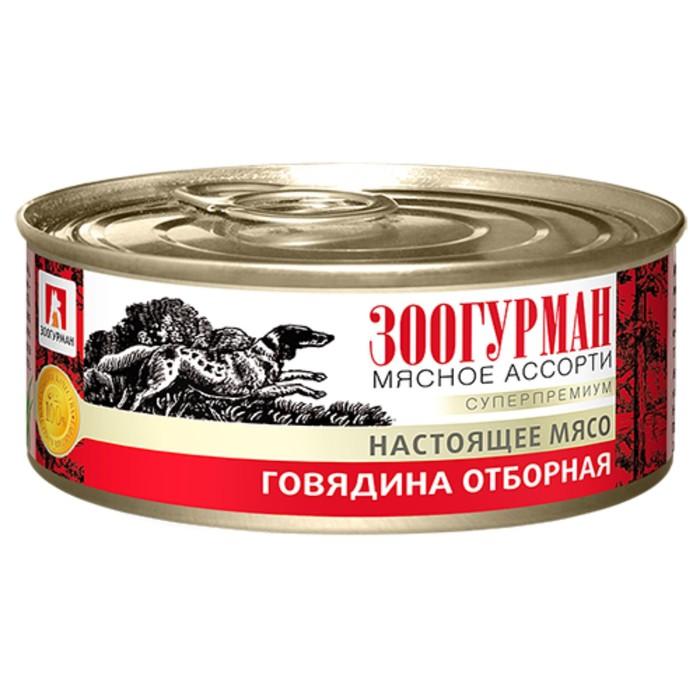 """Влажный корм """"Зоогурман"""" Мясное ассорти для собак, говядина отборная, ж/б, 100 г"""