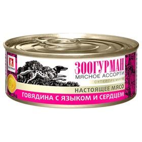"Влажный корм ""Зоогурман"" Мясное ассорти для собак, говядина/язык/сердце, ж/б, 100 г"