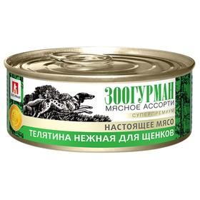 """Влажный корм """"Зоогурман"""" Мясное ассорти для щенков, телятина нежная, ж/б, 100 г"""