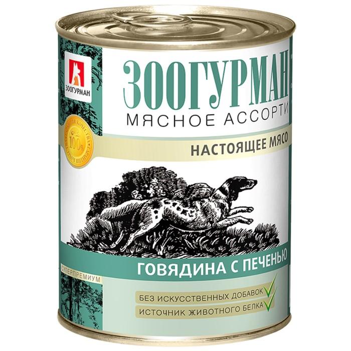 "Влажный корм ""Зоогурман"" Мясное ассорти для собак, говядина/печень, ж/б, 350 г"