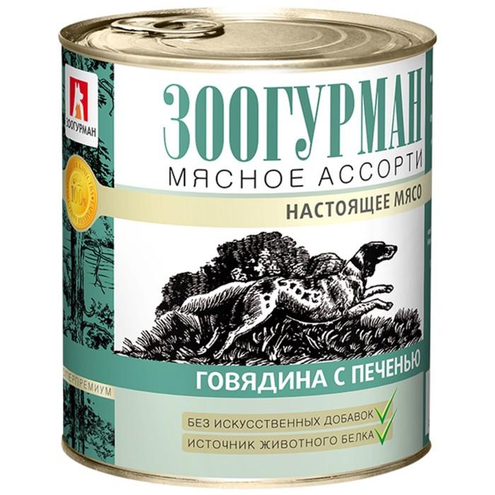 "Влажный корм ""Зоогурман"" Мясное ассорти для собак, говядина/печень, ж/б, 750 г"