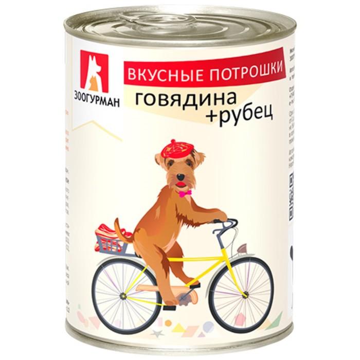 """Влажный корм """"Зоогурман"""" Вкусные потрошки для собак, говядина/рубец, ж/б, 350 г"""