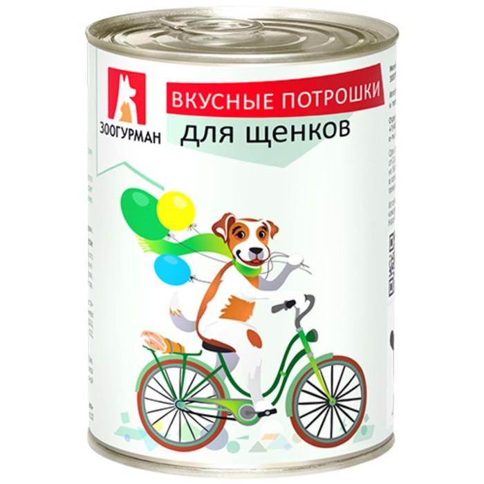 """Влажный корм """"Зоогурман"""" Вкусные потрошки для щенков, ж/б, 350 г"""