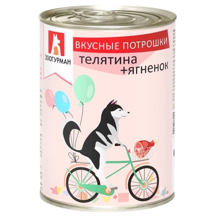 """Влажный корм """"Зоогурман"""" Вкусные потрошки для собак, телятина/ягнёнок, ж/б, 350 г"""