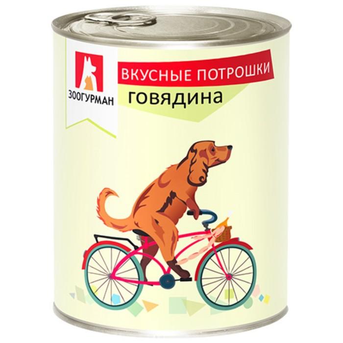 """Влажный корм """"Зоогурман"""" Вкусные потрошки для собак, говядина, 750 г"""