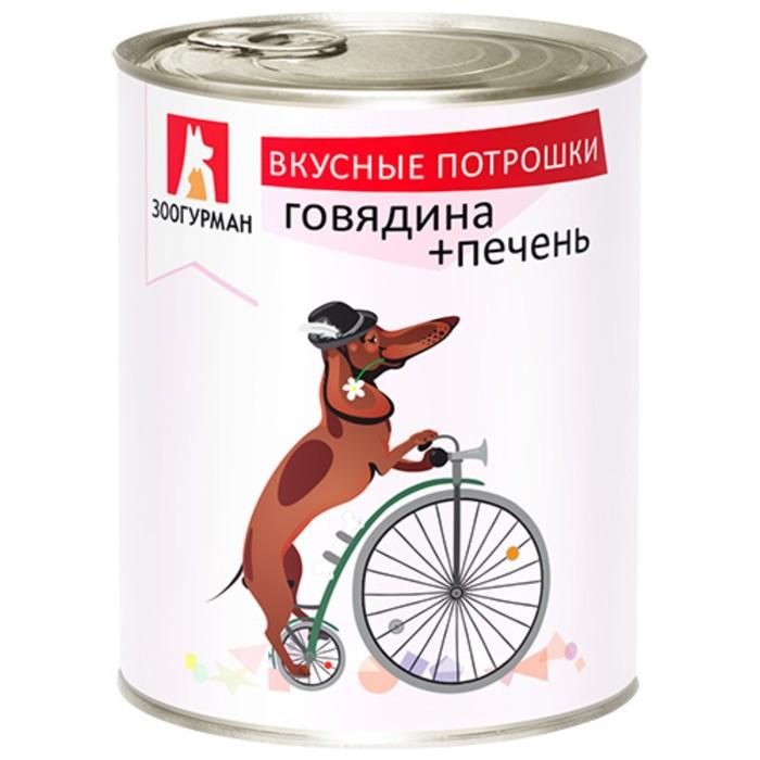 """Влажный корм """"Зоогурман"""" Вкусные потрошки для собак, говядина/печень, ж/б, 750 г"""