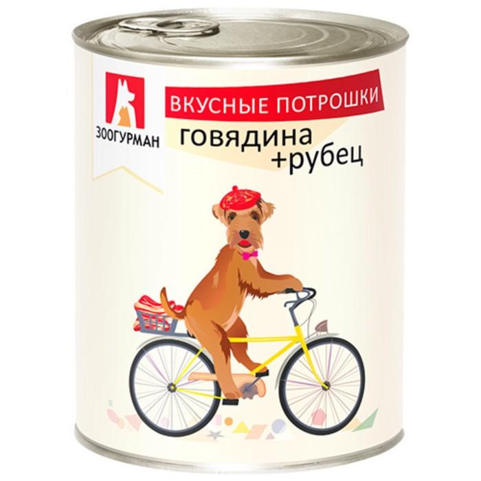 """Влажный корм """"Зоогурман"""" Вкусные потрошки для собак, говядина/рубец, ж/б, 750 г"""