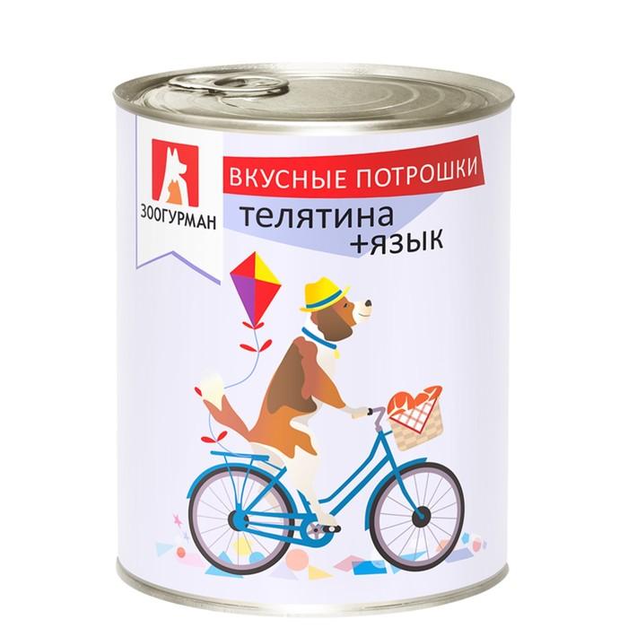 """Влажный корм """"Зоогурман"""" Вкусные потрошки для собак, телятина/язык, ж/б, 750 г"""