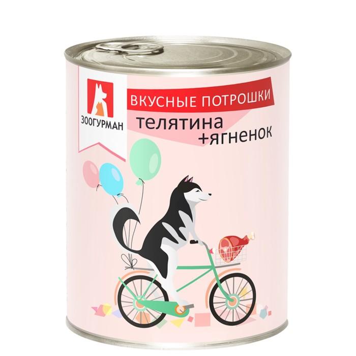 """Влажный корм """"Зоогурман"""" Вкусные потрошки для собак, телятина/ягнёнок, ж/б, 750 г"""