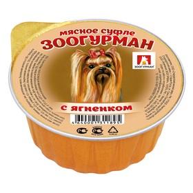 Влажный корм 'Зоогурман' для собак, суфле с ягнёнком, ламистер, 100 г Ош