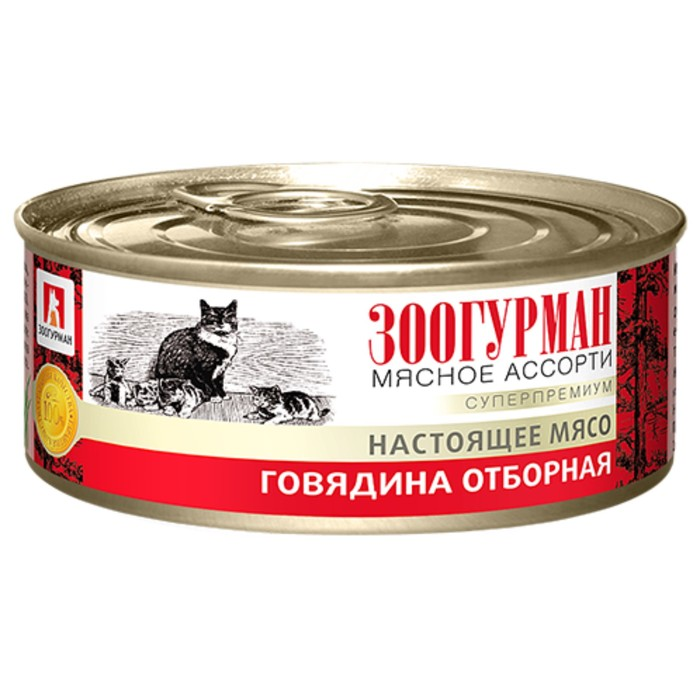 "Влажный корм ""Зоогурман"" для кошек, говядина отборная, ж/б, 100 г"