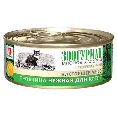 "Влажный корм ""Зоогурман"" для котят, телятина нежная, ж/б, 100 г"