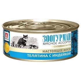 """Влажный корм """"Зоогурман"""" для кошек, телятина/индейка, ж/б, 100 г"""