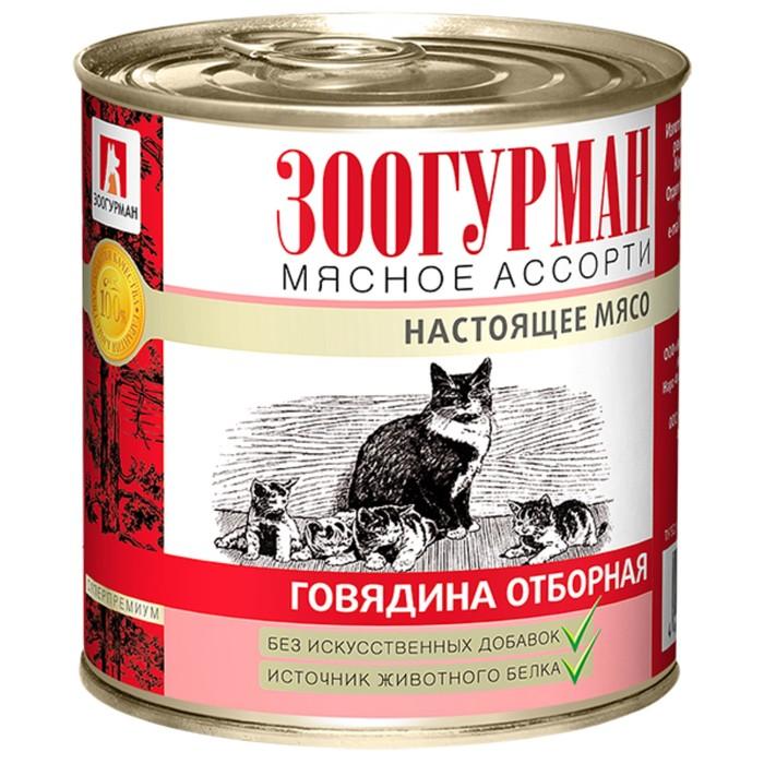 "Влажный корм ""Зоогурман"" для кошек, говядина отборная, ж/б, 250 г"