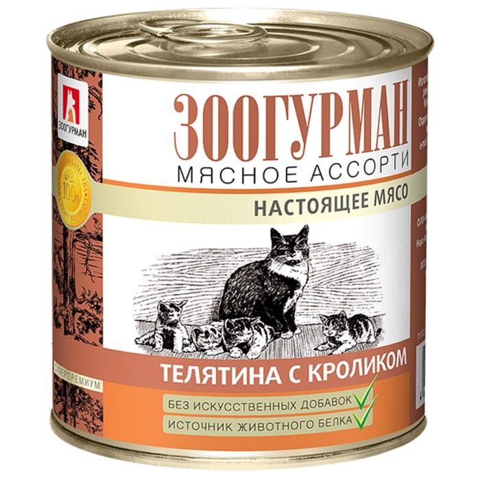 "Влажный корм ""Зоогурман"" для кошек, телятина/кролик, ж/б, 250 г"