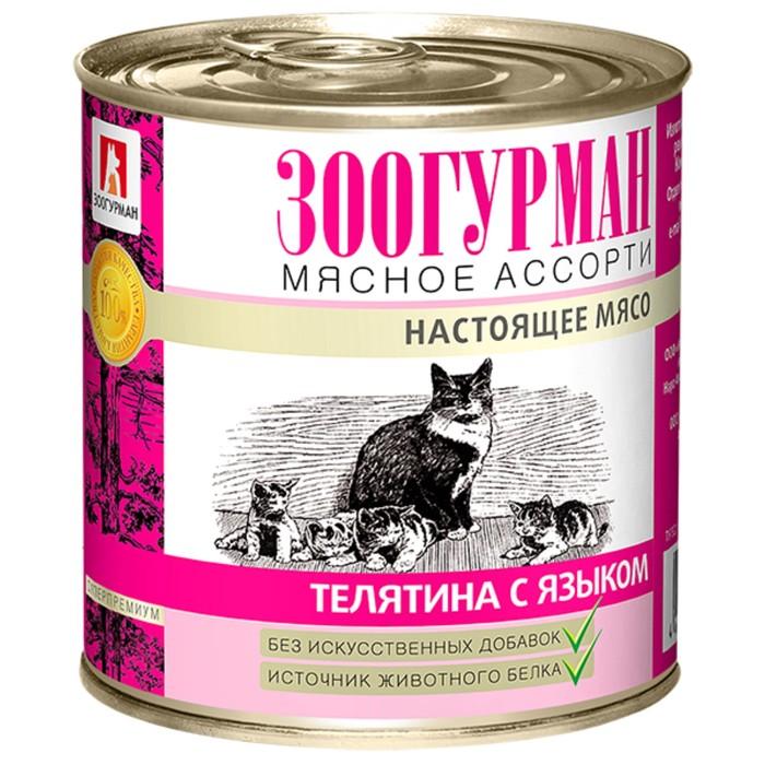 """Влажный корм """"Зоогурман"""" для кошек, телятина с языком, ж/б, 250 г"""