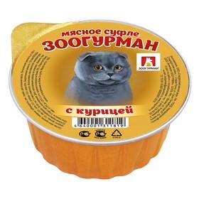 "Влажный корм ""Зоогурман"" для кошек, суфле с курицей, ламистер, 100 г"