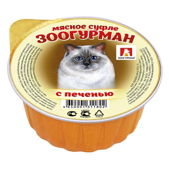 """Влажный корм """"Зоогурман"""" для кошек, суфле с печенью, ламистер, 100 г"""