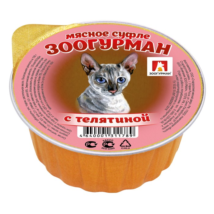 """Влажный корм """"Зоогурман"""" для кошек, суфле с телятиной, ламистер, 100 г"""