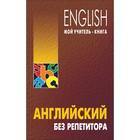 Английский язык без репетитора (самоучититель). Оваденко О. Н.