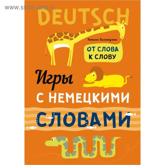 Немецкий язык для детей. Весёлые слова. Игры с немецкими словами. Хисматулина Н. В.