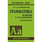 Английский язык. Грамматика. Ключи к упражнениям. 8-е изд. Голицынский Ю. Б.