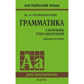 Английский язык. Грамматика. Сборник упражнений. 8-е издание. Голицынский Ю. Б.